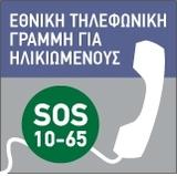 SOS-1065
