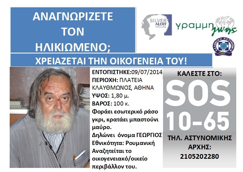 SILVER ALERT ΑΓΝΩΣΤΩΝ ΣΤΟΙΧΕΙΩΝ.9-7-14