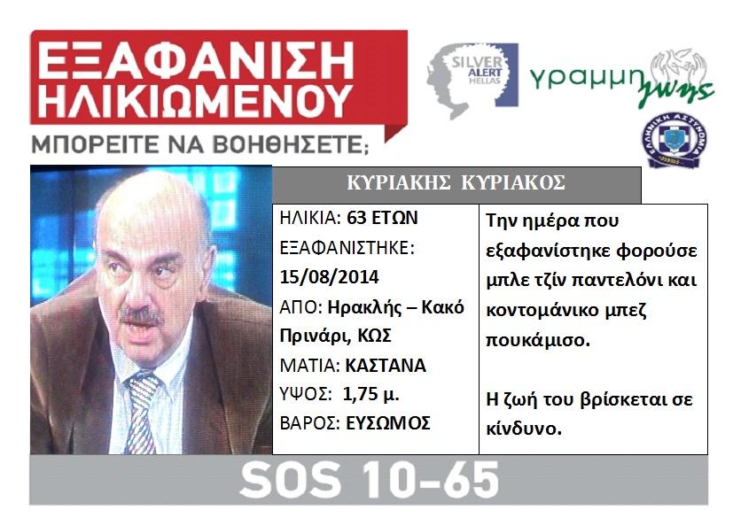 LOST - KYRIAKIS