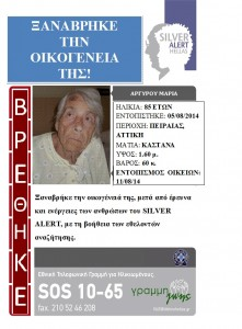 SILVER ALERT UNKNOWN - END. ARGIROU