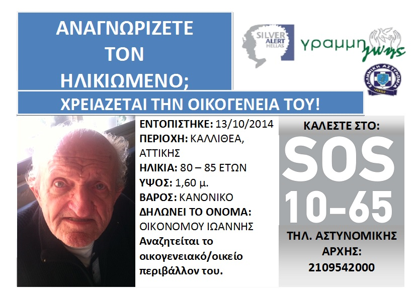 SILVER ALERT UNKNOWN - OIKONOMOU