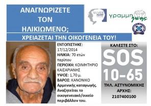 SILVER ALERT UNKNOWN - KAISARIANI. 18-12-2014