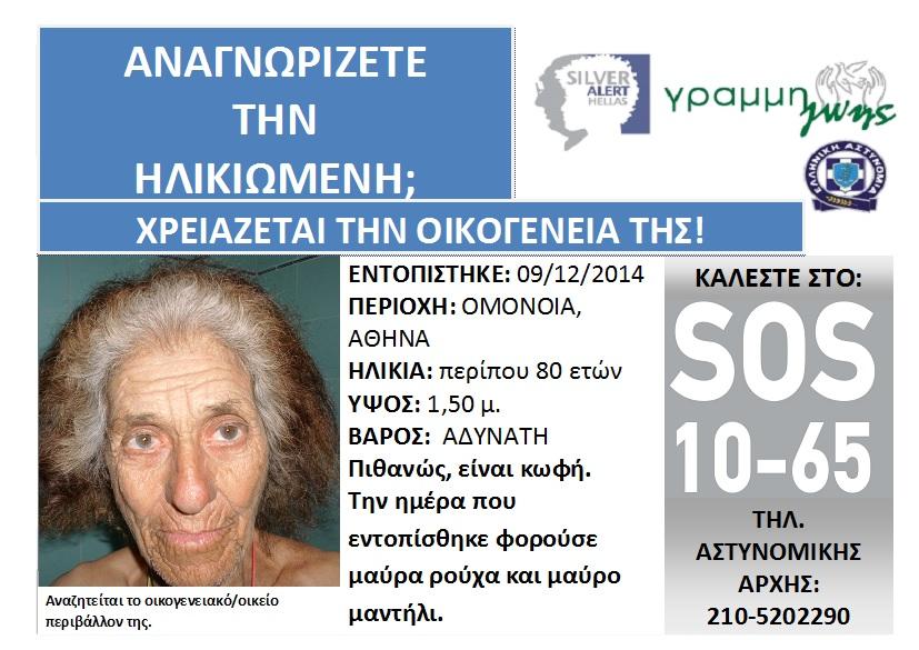 SILVER ALERT UNKNOWN - OMONOIA 9-12-14