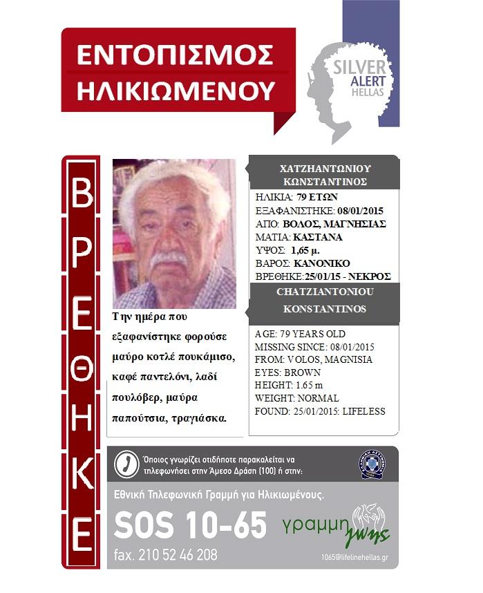 FOUND - CHATZIANTONIOU (S.A. 10-01-2015)