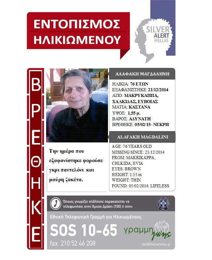 FOUND - ALAFAKI (S.A. 22-12-2014)