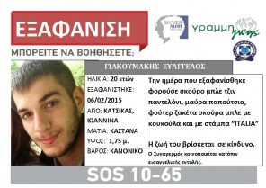 LOST GIAKOUMAKIS NEW2 08-02-2015