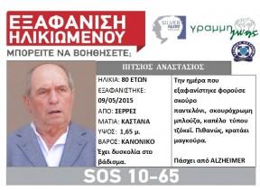ΠΙΤΣΙΟΣ ΑΝΑΣΤΑΣΙΟΣ