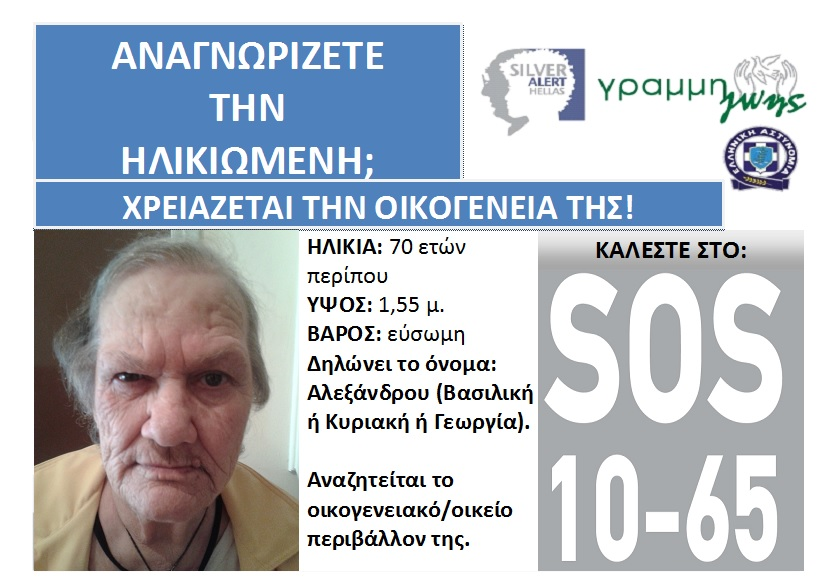 SILVER ALERT UNKNOWN 30-06-2015