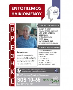 FOUND - STATHOPOULOS (S.A. 19-07-2015)