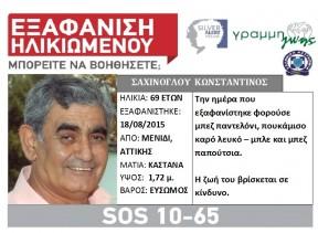ΣΑΧΙΝΟΓΛΟΥ ΚΩΝΣΤΑΝΤΙΝΟΣ